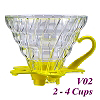 V02 Glass Coffee Dripper - Yellow (HG5357Y)